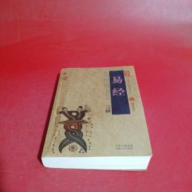 中国古典名著百部藏书:易经