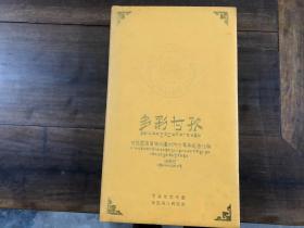 多彩甘孜——甘孜藏族自治州建州六十周年纪念光碟,11碟
