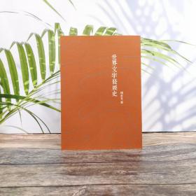 香港商务版  周有光《世界文字發展史》