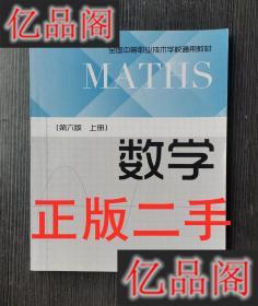 中职职高高一教材课本数学 第六版 上册中国劳动社会保障