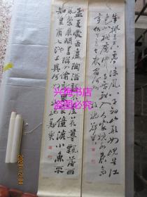 郑板桥书法四屏——上海书画社出版