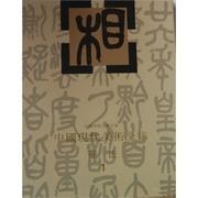 全新正版中国现代美术全集(书法1)(精)/中国美术分类全M7