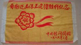 """1979年中央慰问团赠""""自卫还击,保卫边疆胜利纪念""""毛巾"""