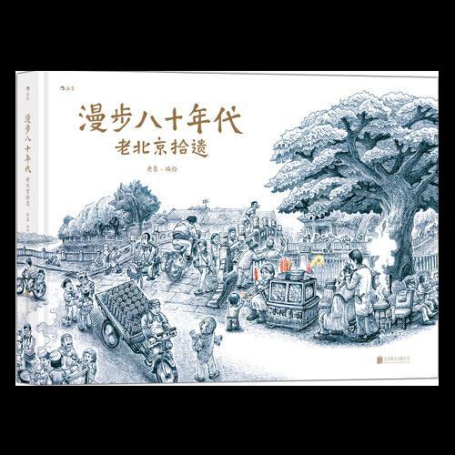 漫步八十年代:老北京拾遗