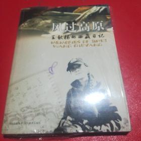 风过高原-王秋杨的西藏日记:王秋阳西藏日记