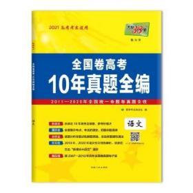 天利38套 2021高考必备 2011-2020全国卷高考10年真题全编--语文
