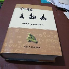 贵州省志文物志