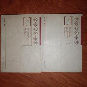 佛教经典导读(上、下)
