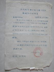 票证:1956年陕西省安康专员公署公安处通辑令 [通辑逃犯纪宏复]