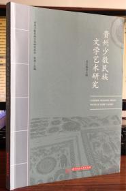 贵州少数民族文学艺术研究(贵州少数民族文化研究丛书)