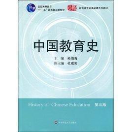 正版中国教育史(第三版)孙培青9787561764527