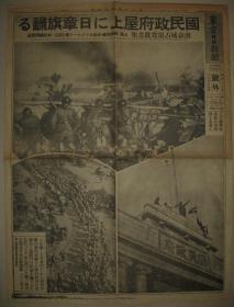 侵华报纸号外 东京日日新闻 1937年12月15日 日军占领南京城 国民政府上日本旗飘扬 光华门占据 南京城内攻击 大野部队从中山门进入南京