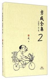 方成全集2(漫画卷·第2册)
