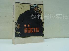 敌后武工队(农村版) 解放军文艺社出版,农村读物出版社重印  1974年8月北京       该书详情请见外观图及版权页图