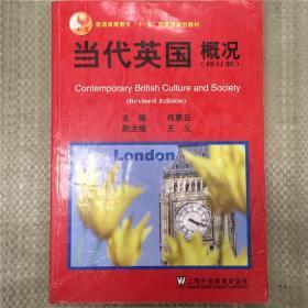当代英国概况 修订版 肖惠云 上海外语教育 9787810808989