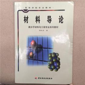 材料导论 励杭泉 中国轻工业出版社9787501926237