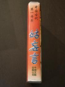 中国古代第一奇书。《姑妄言》。