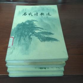 历代诗歌选 一二三四册合售