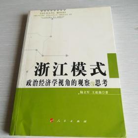 浙江模式 ——政治经济学视角的观察与思考