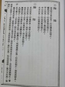 民国版风水书《十六字阴阳风水秘术》 鬼吹灯同款 民间阴阳地理风水秘术 50页(复印本)