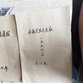 无锡道路交通报【1996——1997合订两册全】