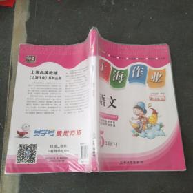 钟书金牌2015年春 上海作业 五年级下 语文