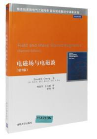 电磁场与电磁波 第2版 David K. Cheng 何业军 桂良启 清华大学出版社 第二版 信息技术和电气工程学科中译本系列