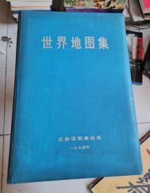 世界地图集 (大8开,皮面精装厚册,1974年出版) 原版