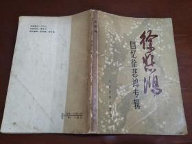 徐悲鸿(回忆徐悲鸿专辑)
