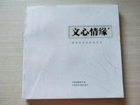文心情缘:雅俗共赏的折扇艺术 正版