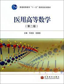 正版 医用高等数学(第二版) 第2版 乐经良 祝国强 高等教育出版社 高教版
