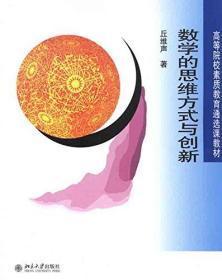 数学的思维方式与创新 丘维声 北京大学出版社
