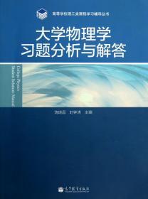 大学物理学习题分析与解答 饶瑞昌 时钟涛 高等教育出版社