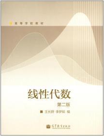 正版 线性代数(第2版) 王长群等 高等教育出版社 第二版 高教版