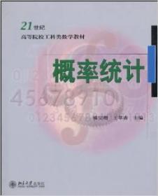 概率统计 褚宝增,王翠香 北京大学出版社
