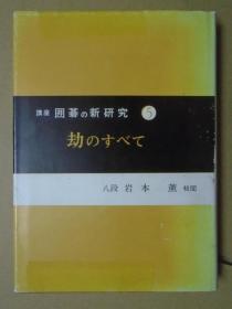 【日本原版围棋书】劫的种种(精装本,岩本熏九段著)