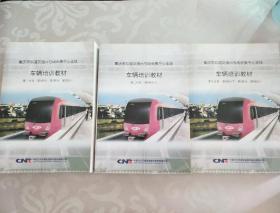 重庆市轨道交通六号线会展中心支线:车辆培训教材(三册合售)
