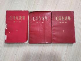 毛泽东选集2/3/4卷三本合售 缺第一卷(红皮版)六七十年代老版文革收藏