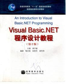 """普通高等教育""""十一五""""国家级规划教材国家精品课程主讲教材.Visual Basic.NET程序设计教程(第2版)"""