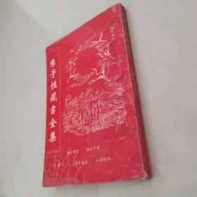 陈子性藏书全集(中)