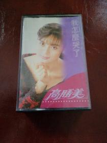 磁带: 高胜美 我怎么哭了