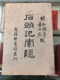 石头记索隐 蔡元培编 商务印书馆 民国版