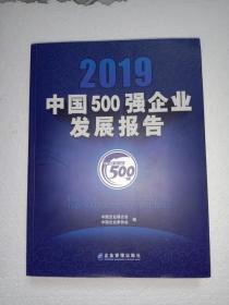 2019中国500强企业发展报告 批发更优惠