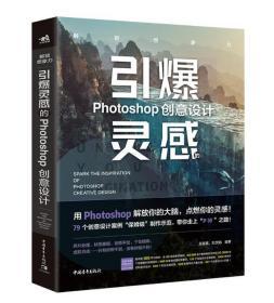 解锁想象力——引爆灵感的Photoshop创意设计   9787515355580