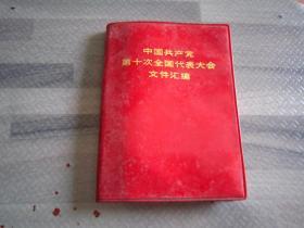 中国共产党第十次全国代表文件汇编