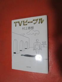 TVピープル
