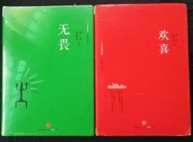 两册全:欢喜:冬吴相对论心时代文集之一;无畏:冬吴相对论·心时代文集之二