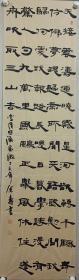 余寿:中国书法家协会会员。河南省书法家协会会员。