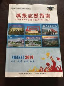 山西省2019年填报志愿指南