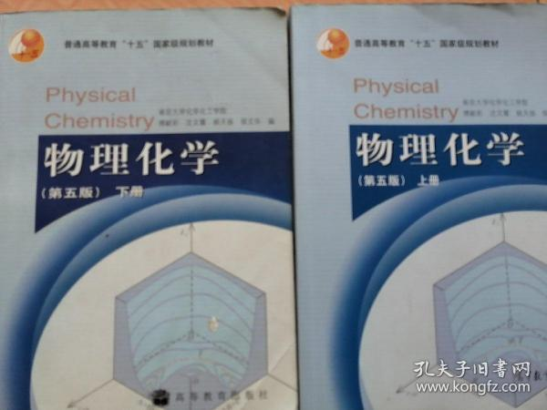 物理化学(第五版)上册